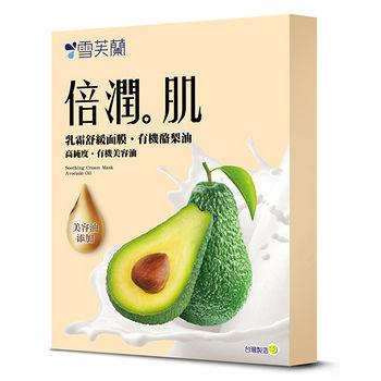 ★買一送一★雪芙蘭倍潤肌乳霜舒緩面膜-有機酪梨油5片