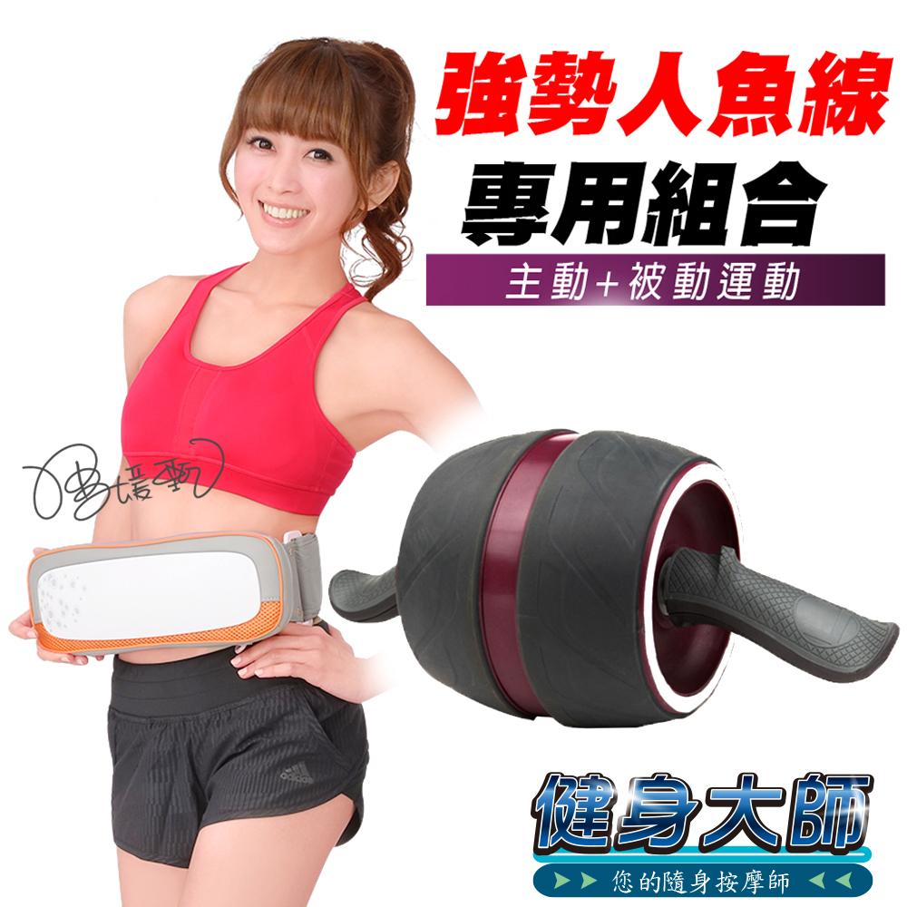 【健身大師】強勢人魚線雙效超值組(活天母 百貨 公司力紫)