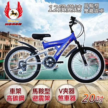 《飛馬》20吋12段變速馬鞍型雙避震車-共5色