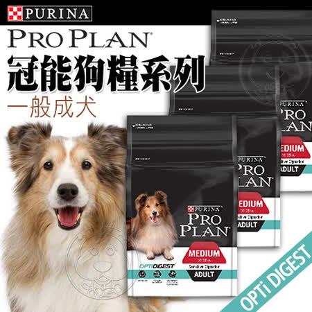 冠能Pro Plan》一般成犬羊肉敏感消化道保健配方-1.3kg