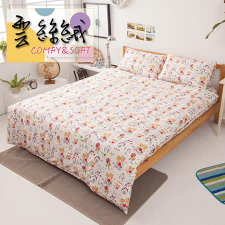 【伊柔寢飾】獨家春夏新品.超柔雲絲絨-雙人床包被套四件組-卡通寶貝