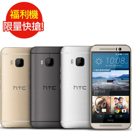 福利品HTC One M9 5吋八核心智慧手機LTE(3G/32G)_(七成新B)