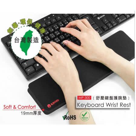 【KINYO】舒壓鍵盤護腕墊(MP-300)