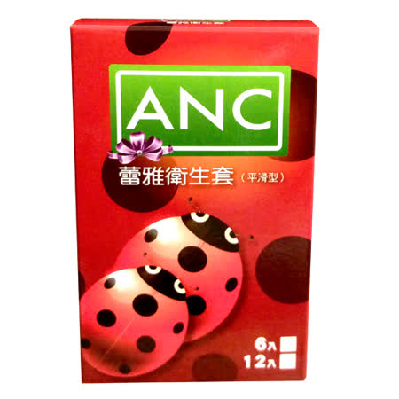 ANC蕾雅保險套(12入/盒)-平滑型衛生套