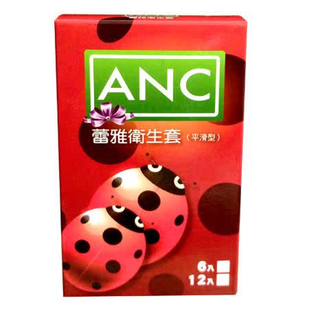ANC蕾雅保險套(6入/盒)-平滑型衛生套