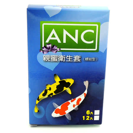 ANC親蜜保險套(12入/盒)-螺紋型衛生套