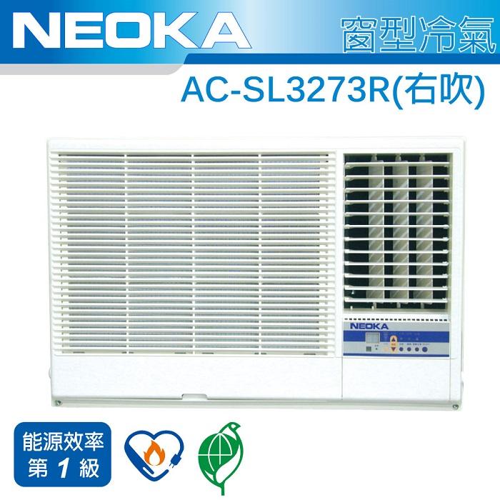 【新禾 NEOKA】6-9坪 定頻 窗型冷氣機 (右吹) AC-SL3273R