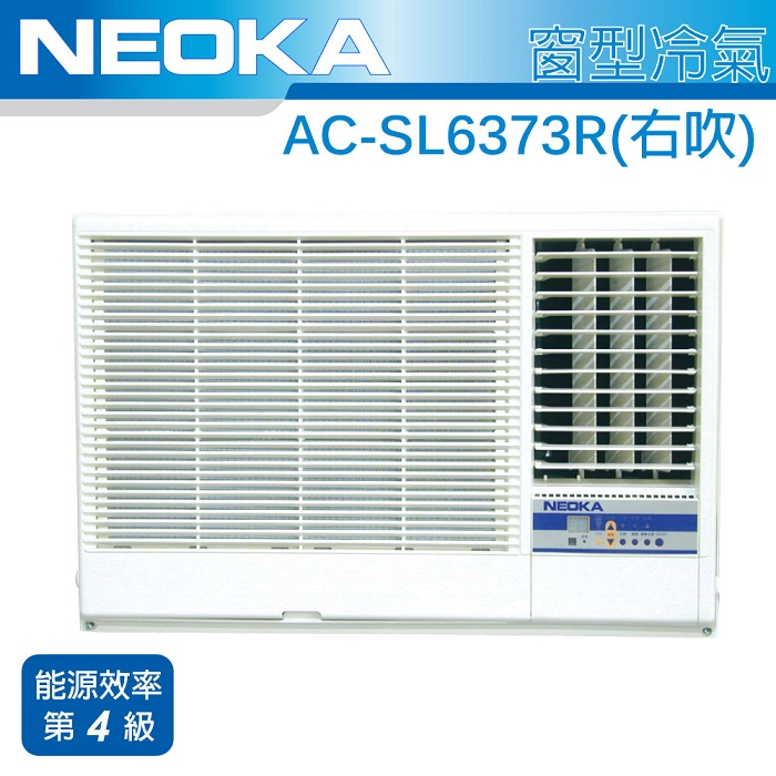 【新禾 NEOKA】15-18坪 定頻 窗型冷氣機 (右吹) AC-SL6373R
