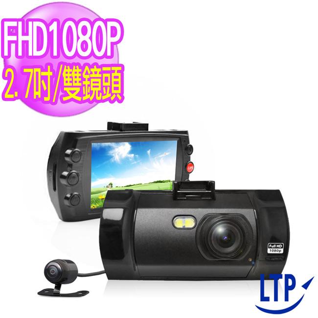 【88節溫馨感恩價行車紀錄】(LTP )2.7吋1080P 雙鏡頭行車紀錄器送8G 卡(破盤)