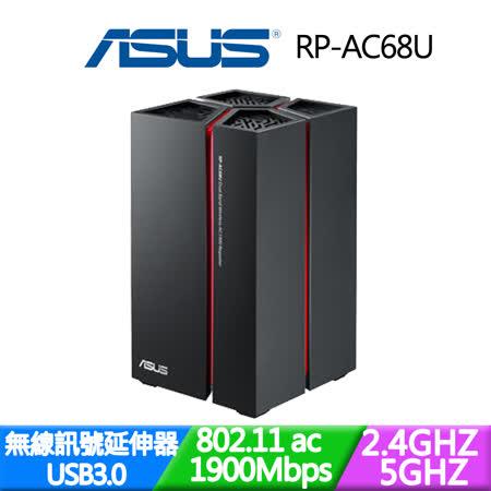 ASUS 華碩 RP-AC68U AC1900 雙頻同步無線訊號延伸器