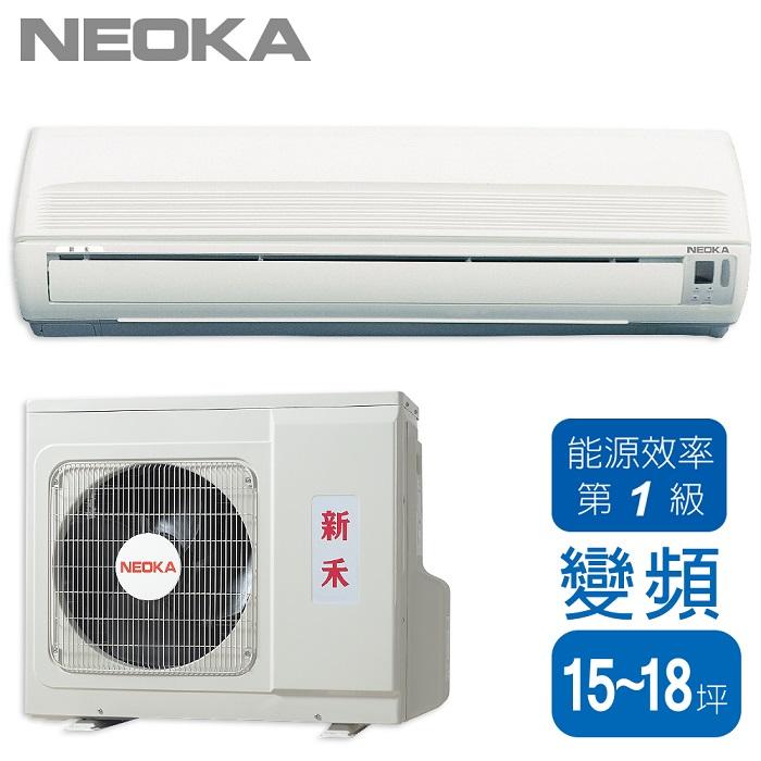 【新禾 NEOKA】15-18坪 變頻一對一分離式冷暖氣機 AS-V7583