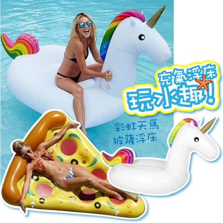 【夏日戲水必備】水上充氣浮床 坐騎 浮排 造型泳圈 沙灘派對 彩虹獨角獸 充氣披薩 PVC充氣浮排