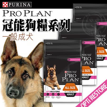 冠能 Pro Plan》一般成犬鮮魚低敏膚質及腸胃保護配方-1.3kg