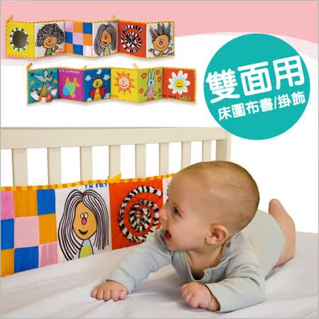 嬰兒雙面彩色人物3D立體布書床圍
