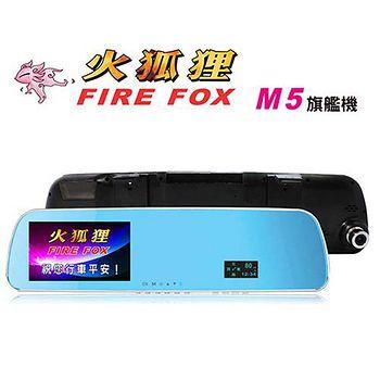 火狐狸 FIRE FOX M5旗艦版 WDR GPS全頻雷達測速行車紀錄器(贈8G卡)(2入) 組