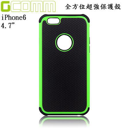 GCOMM iPhone6/6S 4.7吋 Full Protection 全方位超強保護殼 蘋果綠