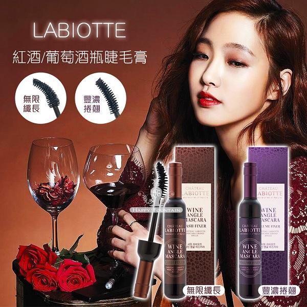 韓國 LABIOTTE 紅酒葡萄酒瓶睫毛膏 纖長捲翹 8g