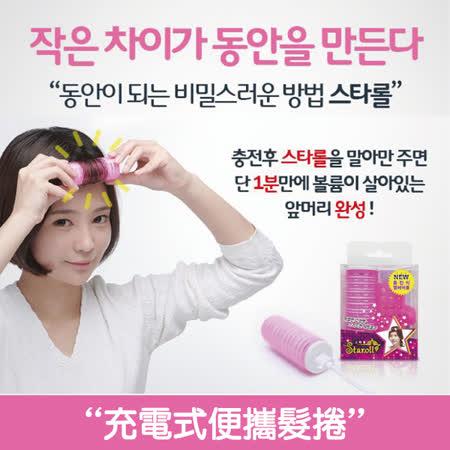 韓國 Staroll USB充電式便攜髮捲 1入