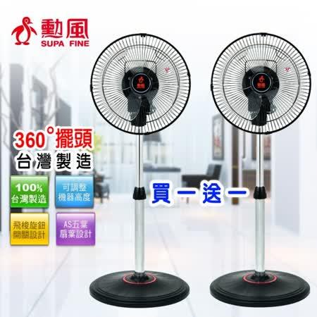 【勳風】12吋360度超循環涼風扇 HF-B1812 超值兩入組