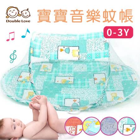 外貿 加密 防蚊 船型音樂蚊帳 蒙古包蚊帳 嬰兒床蚊帳 (0~3Y)【JF0066】