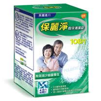 【保麗淨】假牙清潔錠108片X2入