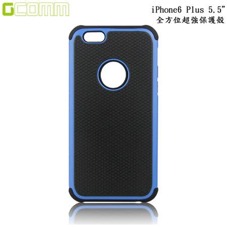 GCOMM iPhone6/6S Plus 5.5吋 Full Protection 全方位超強保護殼 青春藍