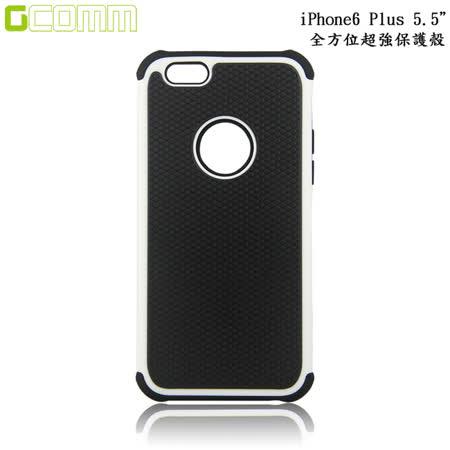GCOMM iPhone6/6S Plus 5.5吋 Full Protection 全方位超強保護殼 時尚白