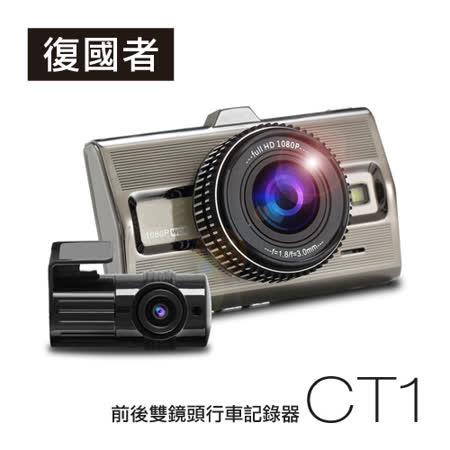 復國者 CT1 聯詠96663 頂級SONY感光元件 前後雙鏡頭 高畫質行車記錄器