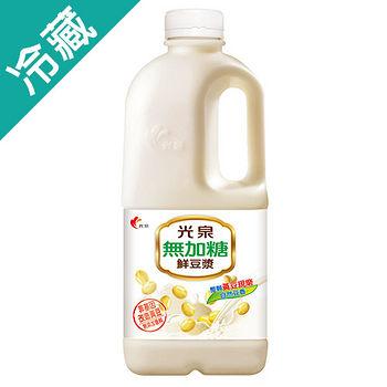 光泉無加糖鮮豆漿1857ML /瓶
