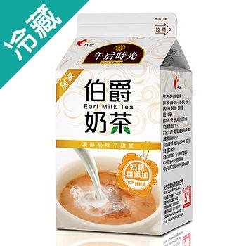 午后時光皇家伯爵奶茶400ML /瓶