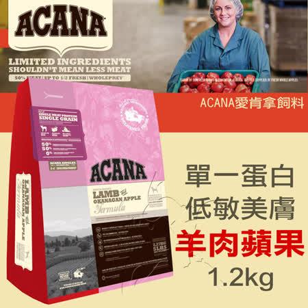 【ACANA愛肯拿】無榖 單一蛋白 低敏美膚 羊肉蘋果(1.2kg)