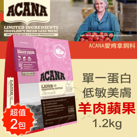 【ACANA愛肯拿】無榖 單一蛋白 低敏美膚 羊肉蘋果(1.2kgx2包)
