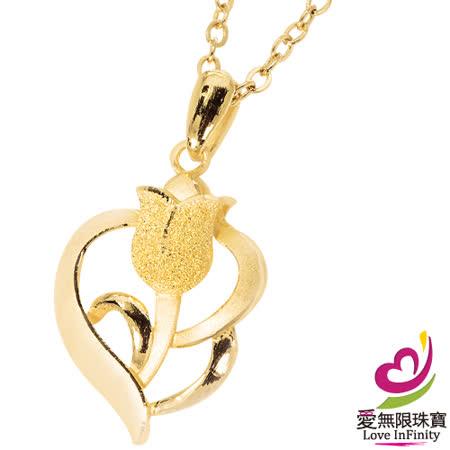 [ 愛無限珠寶金坊 ]   0.58 錢 - 真心所愛 - 黃金吊墜 999.9