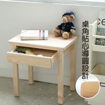 [自然行] 原木兒童家具 兒童學習桌(扁柏水洗白/安全環保塗裝)