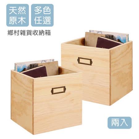 [自然行] 鄉村雜貨收納箱 2入 (扁柏自然色/安全環保塗裝)
