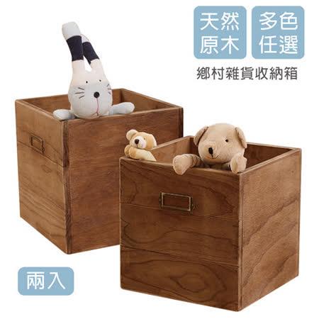 [自然行] 鄉村雜貨收納箱 2入 (復古焦糖色/安全環保塗裝)