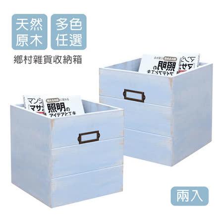 [自然行] 鄉村雜貨收納箱 2入 (南歐鄉村藍色/安全環保塗裝)