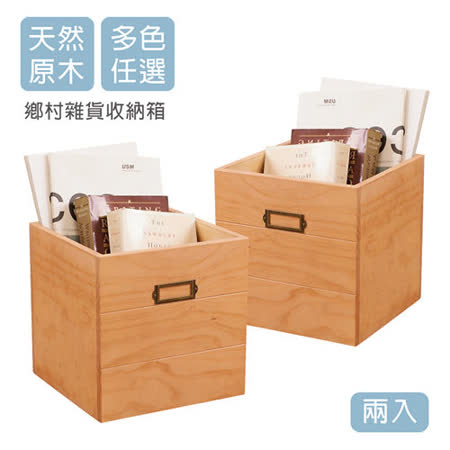 [自然行] 鄉村雜貨收納箱 2入 (溫暖柚木色/安全環保塗裝)
