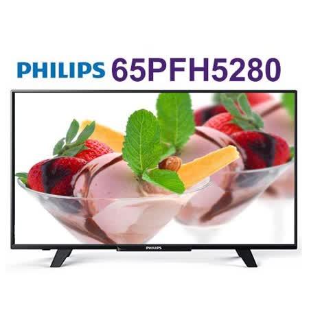 PHILIPS 飛利浦65吋淨藍光液晶顯示器+視訊盒 (65PFH5280) 送王品陶板屋套餐券2張+創見32G記憶卡*2片+HDMI線