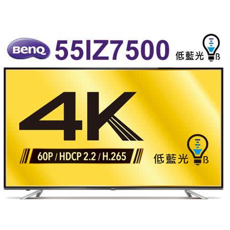【2016新機】BenQ  55吋 4K LED低藍光顯示器+視訊盒 (55IZ7500)  送王品陶板屋套餐券2張+威剛32G記憶卡(附轉卡)*1片