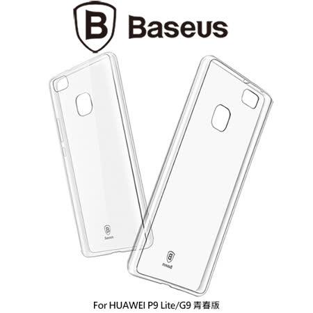 BASEUS HUAWEI P9 Lite/G9 青春版 逸透保護