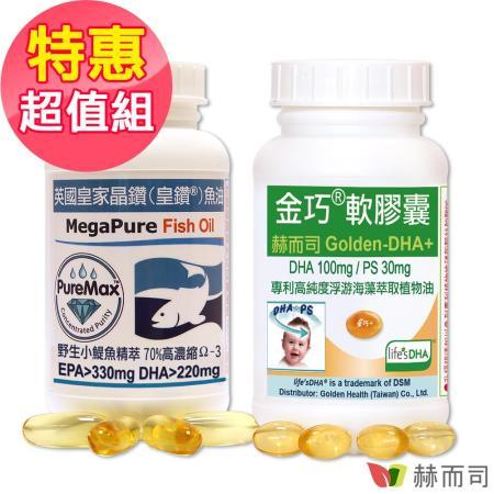 【赫而司】智慧家庭DHA超值組(金巧軟膠囊DHA藻油60顆/罐+英國皇家晶鑽魚油60顆/罐)