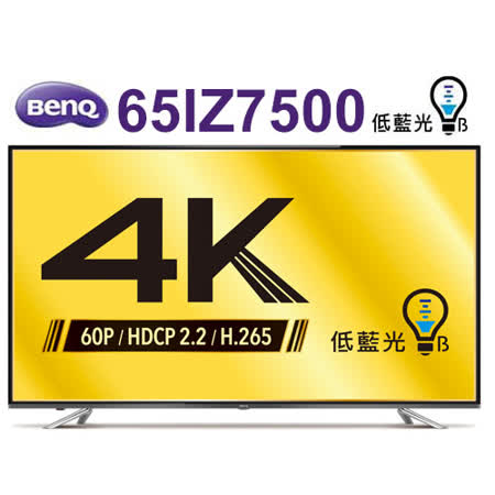 【2016新機】BenQ  65吋 4K LED低藍光顯示器+視訊盒 (65IZ7500)  送王品陶板屋套餐券4張+桌上型標準安裝
