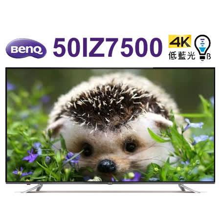 【2016新機】BenQ  50吋 4K LED低藍光顯示器+視訊盒 (50IZ7500)  送王品陶板屋套餐券2張+HDMI線+數位天線