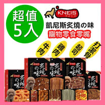 KNEIS 凱尼斯<br>寵物零食【任選5包】