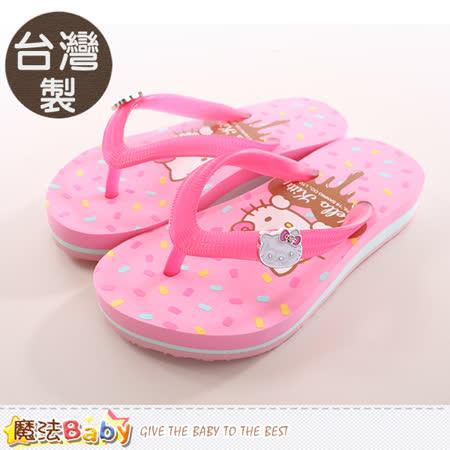 魔法Baby~女童鞋 台灣製Hello kitty正版夾腳拖鞋 sh9754