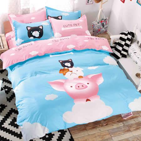 【原創本色】小豬伙伴 舒柔棉雙人四件式兩用被床包組