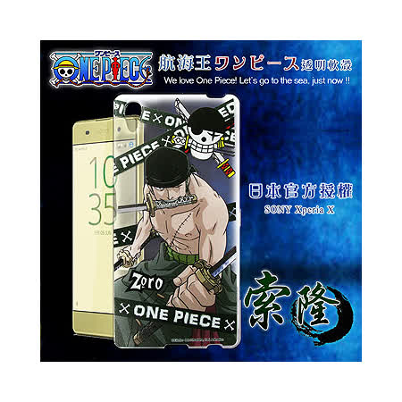 日本東映授權正版航海王 SONY Xperia X (PS10)  透明軟式手機殼(封鎖索隆)