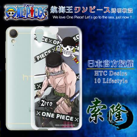 日本東映授權正版航海王 HTC Desire 10 Lifestyle/ Desire 825  透明軟式手機殼(封鎖索隆)