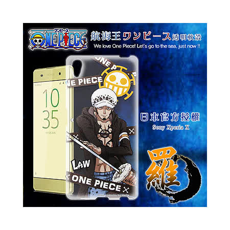 日本東映授權正版航海王 SONY Xperia X (PS10)  透明軟式手機殼(封鎖羅)